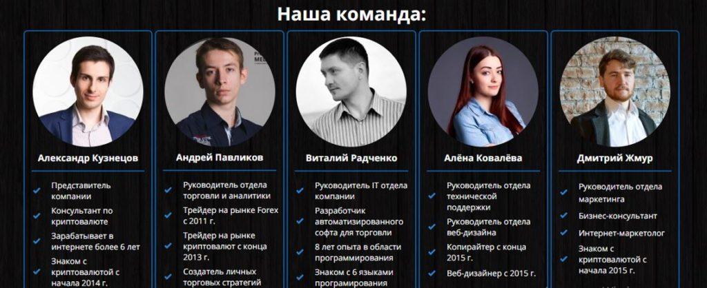 Команда экспертов консалтинговой компании FreeTrade.