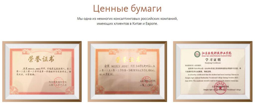 Крипто-консультанты имеют сертификаты от китайских компаний.