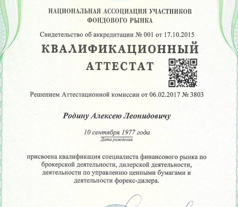 Квалификационный аттестат – самый «весомый» документ на сайте советника.