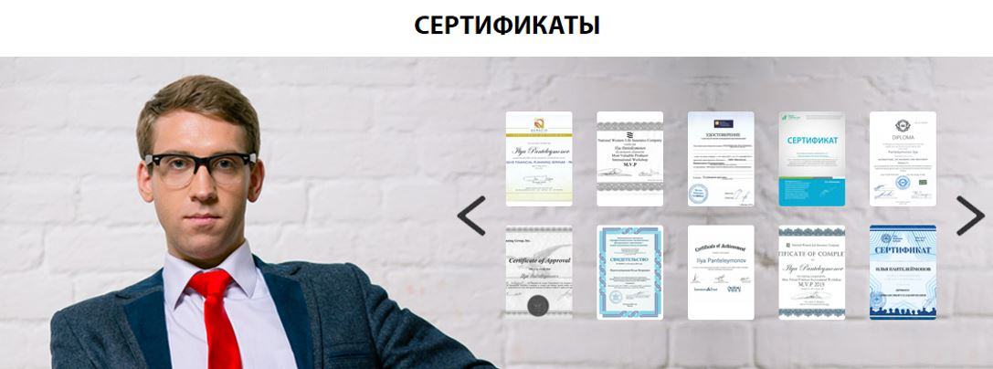 На сайте советника можно просмотреть все его сертификаты и дипломы.