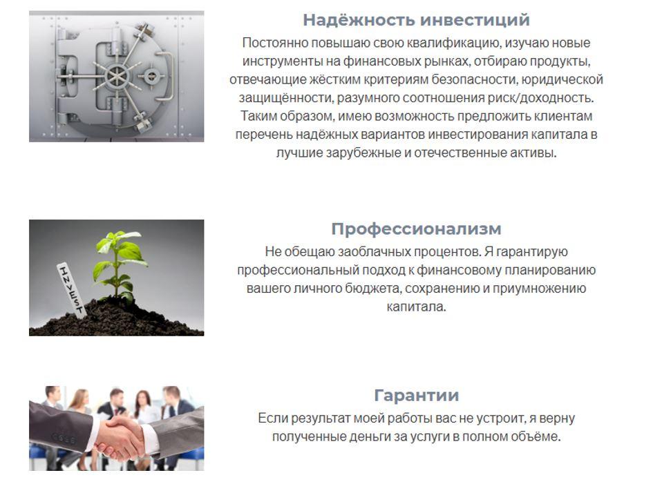 Преимущества и гарантии от Алексея.