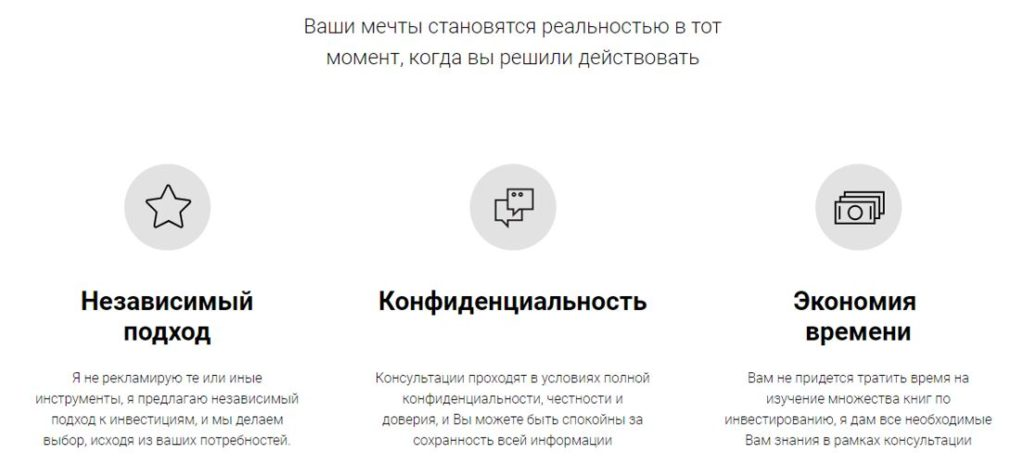 Преимущества работы с Ольгой Юриковой.
