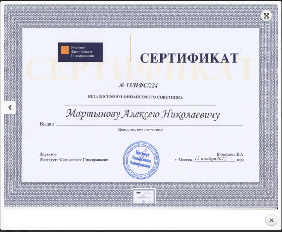 Сертификат финансового советника.