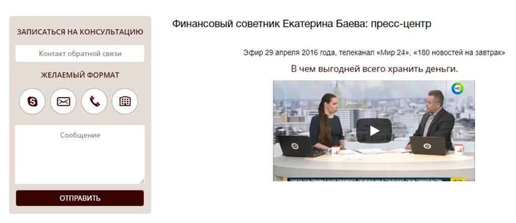 Видеозаписи выступления Екатерины Баевой на телевидении.