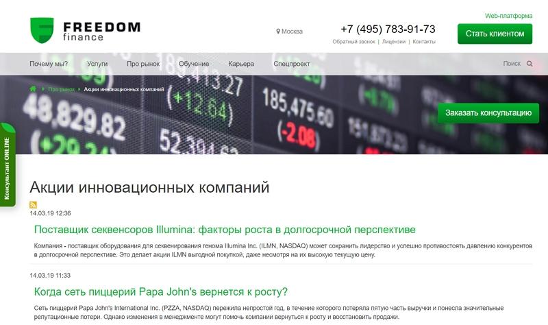 Фридом-финанс инвесткомпания