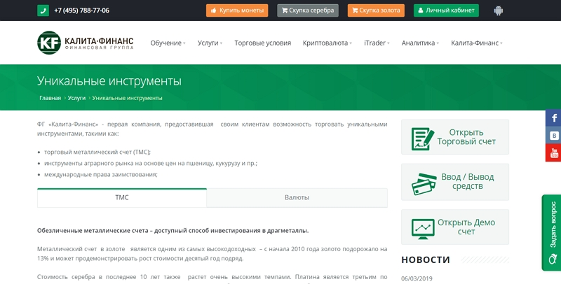 Калита-Финанс - сайт