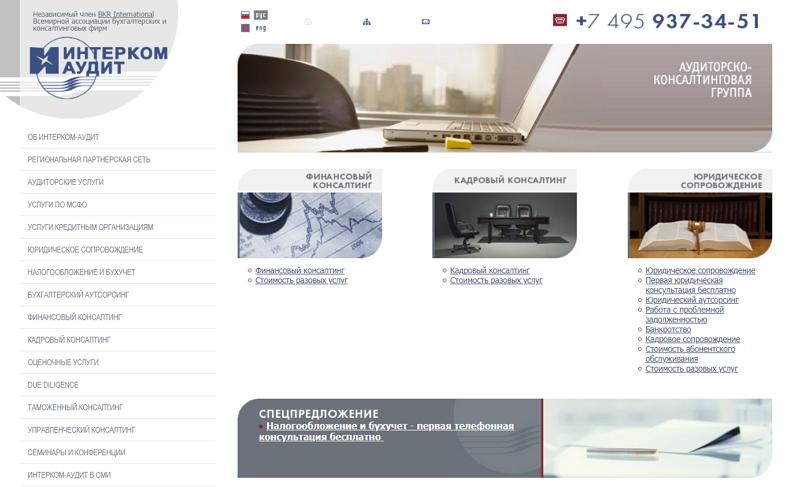 Компания Интерком-Аудит
