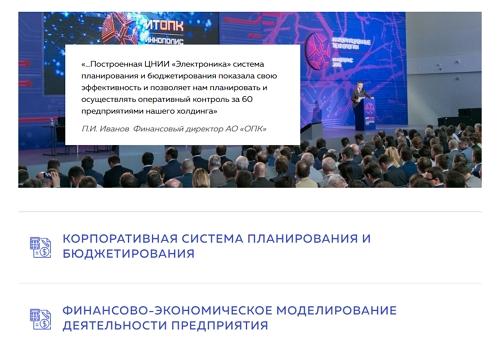 ЦНИИ Электроника финансовый консалтинг 2