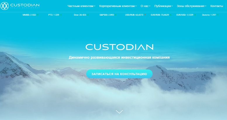Custodian-сайт