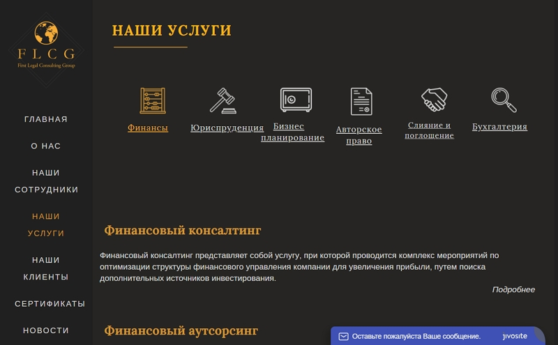 FLCG - First Legal Consulting Group сайт