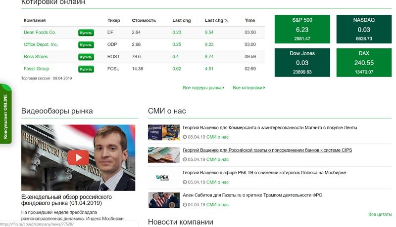 Фридом финанс - сайт