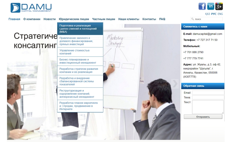 КК DAMU Capital Management