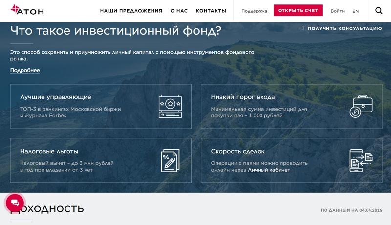 ООО Атон - сайт