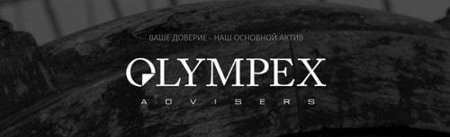 Консалтинговая компания «Olympex Advisers» отзывы клиентов