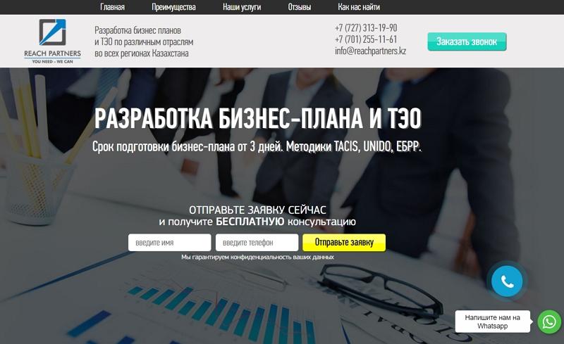 Reach Partners - сайт