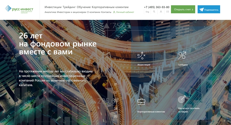 Рус-Инвест - сайт