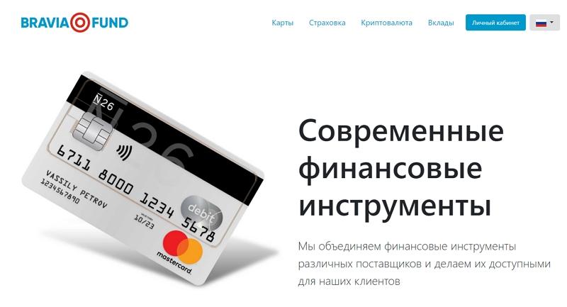 Bravia Fund - сайт
