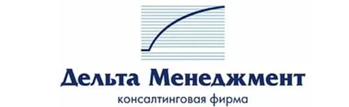 Консалтинговая компания «Дельта Менеджмент» отзывы клиентов