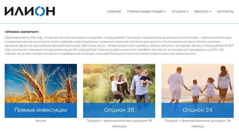 Компания Илион капитал