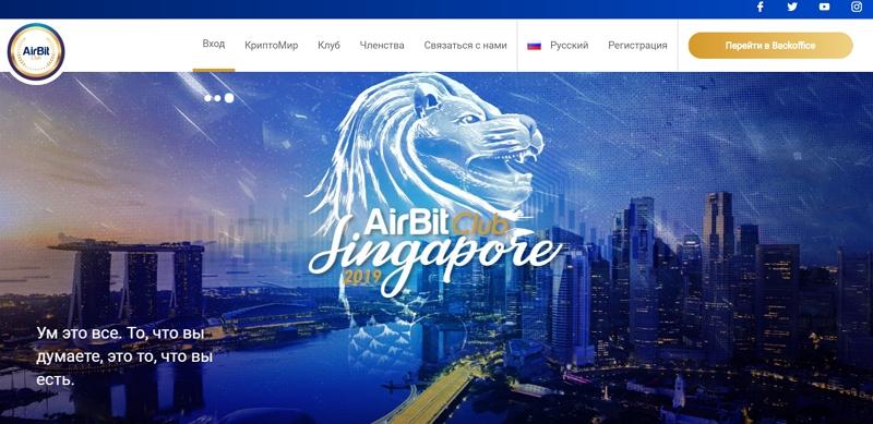 Airbitclub-сайт
