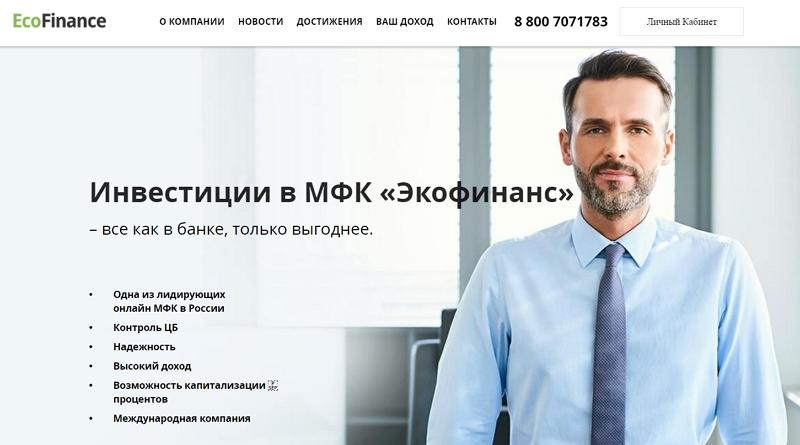 EcoFinance-сайт