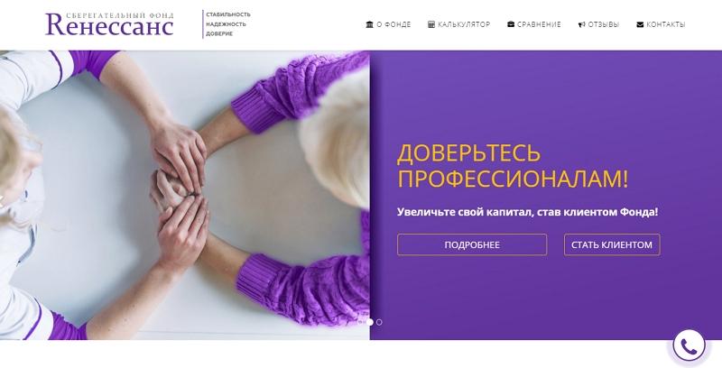 Фонд Ренессанс - сайт