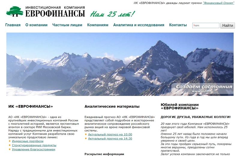ИК Еврофинансы-сайт