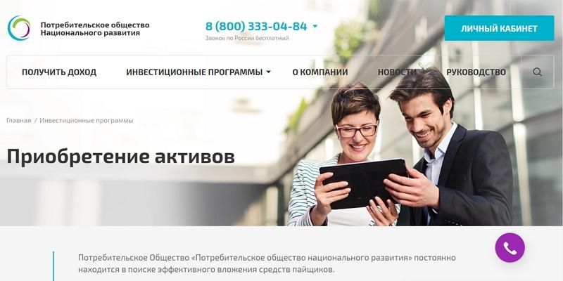 ПОНР-сайт