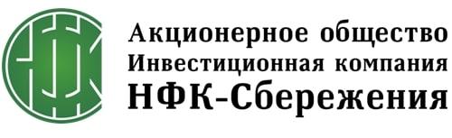 Инвестиционная компания «НФК-Сбережения» отзывы клиентов