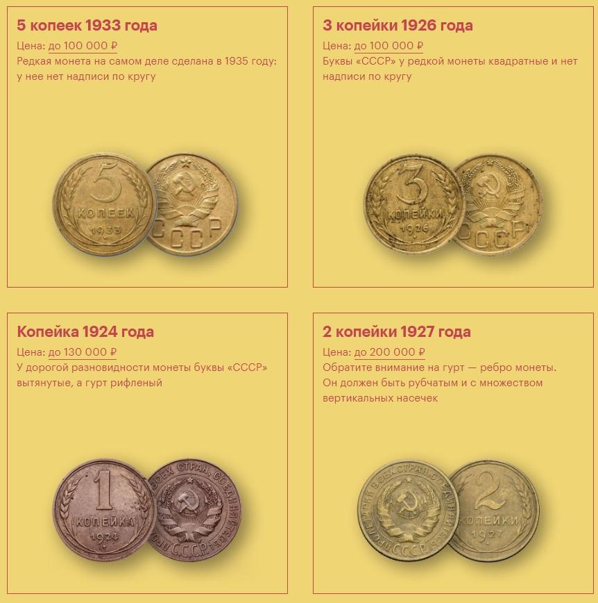 сколько стоят монеты ссср каталог с фото думаете