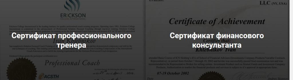 Преподаватели школы имеют официальные сертификаты