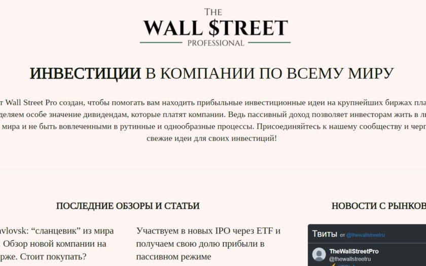 The Wall Street Pro – многопрофильный обучающий центр по инвестициям