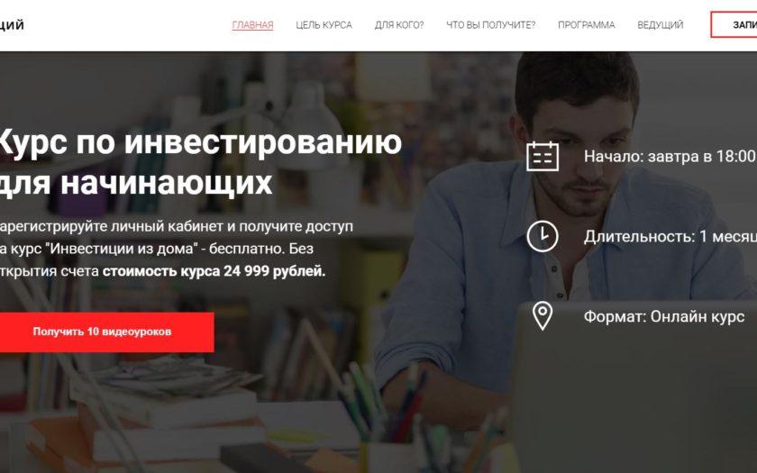 Школа инвестиций Андрея Соколова