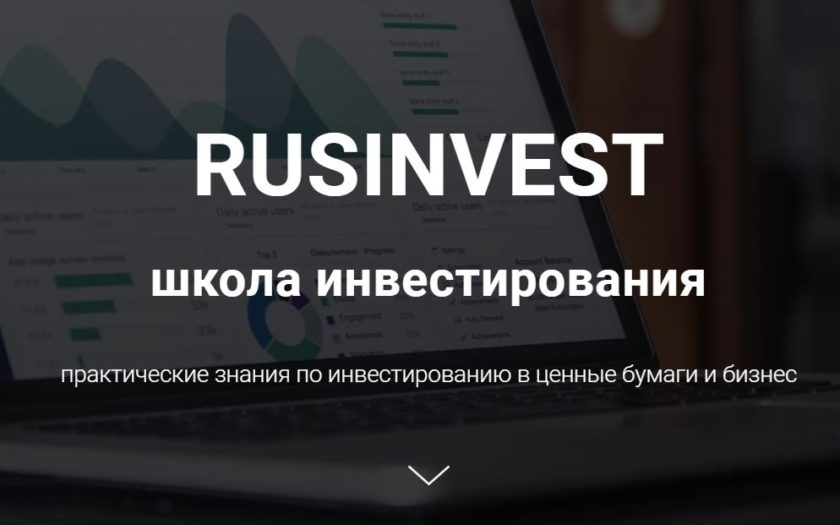 Школа инвестирования Rusinvest