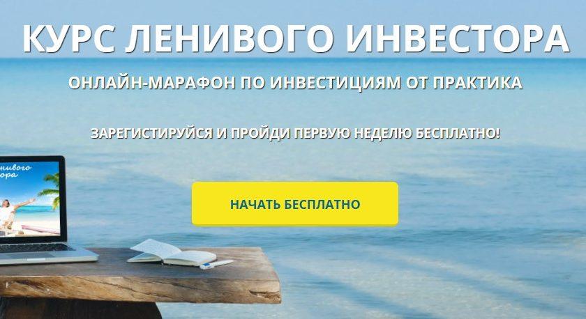 "Авторский курс ""Курс ленивого инвестора"""