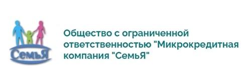 Микрокредитная компания «Семья»