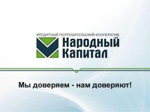 Кредитный потребительский кооператив КПК Народный капитал отзывы клиентов