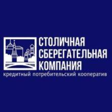 Кредитный потребительский кооператив КПК Столичная сберегательная компания отзывы клиентов