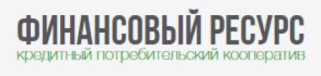 Кредитный потребительский Кооператив КПК Финансовый ресурс отзывы клиентов