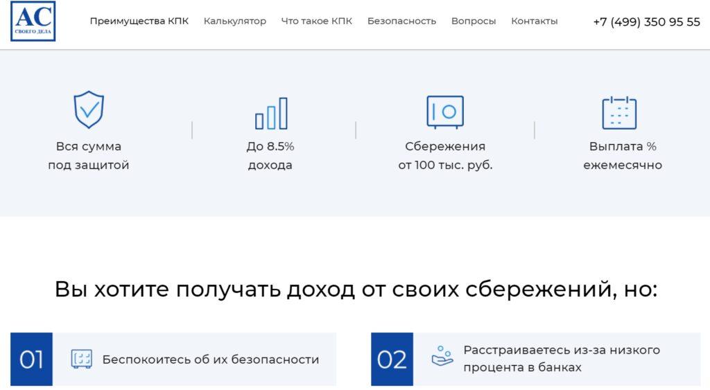 Официальный сайт КПК Альфа Сбережения