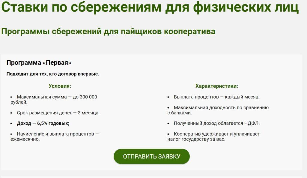 официальный сайт КПК Народный капитал