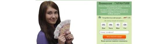 Микрофинансовая организация «Блиц-деньги» отзывы клиентов