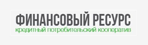 Кредитный потребительский Кооператив КПК «Финансовый ресурс» отзывы клиентов
