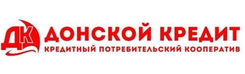Кредитный потребительский Кооператив КПК «Донской кредит» отзывы клиентов