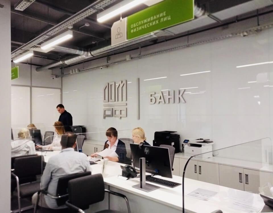 Банк ДомРф ипотека на квартиру мечты