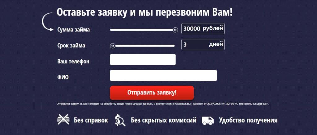 Обзор МКК Финансовые ворота
