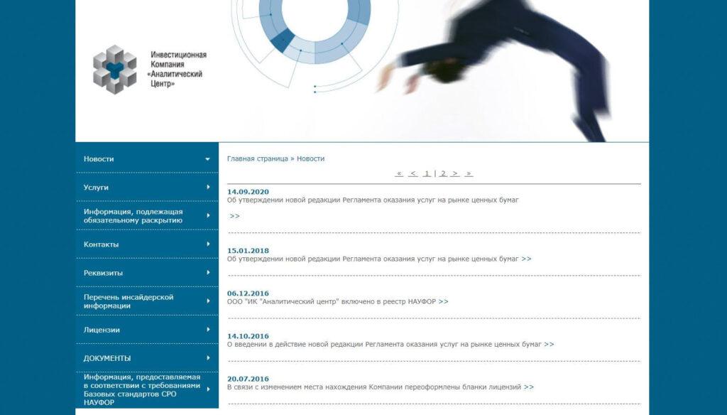 Обзор инвестиционной компании Аналитический центр
