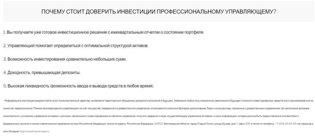 Обзор инвестиционной компании Финпроинвест