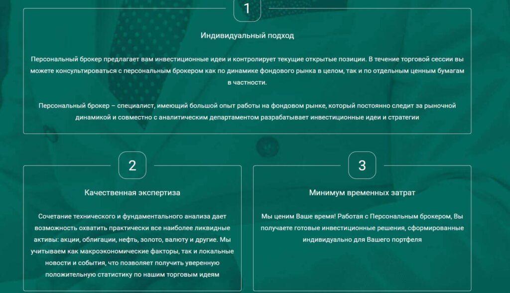Обзор инвестиционной компании Олма