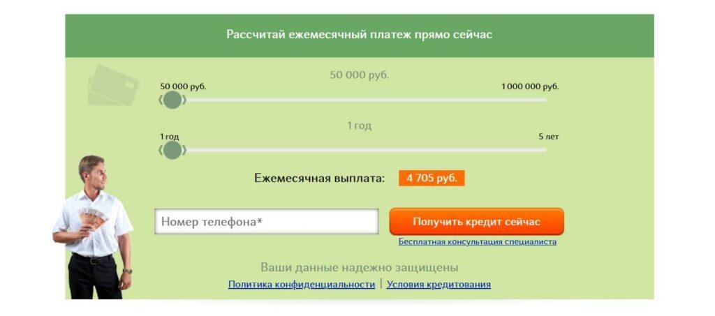 Обзор микрофинансовой организации Блиц-деньги